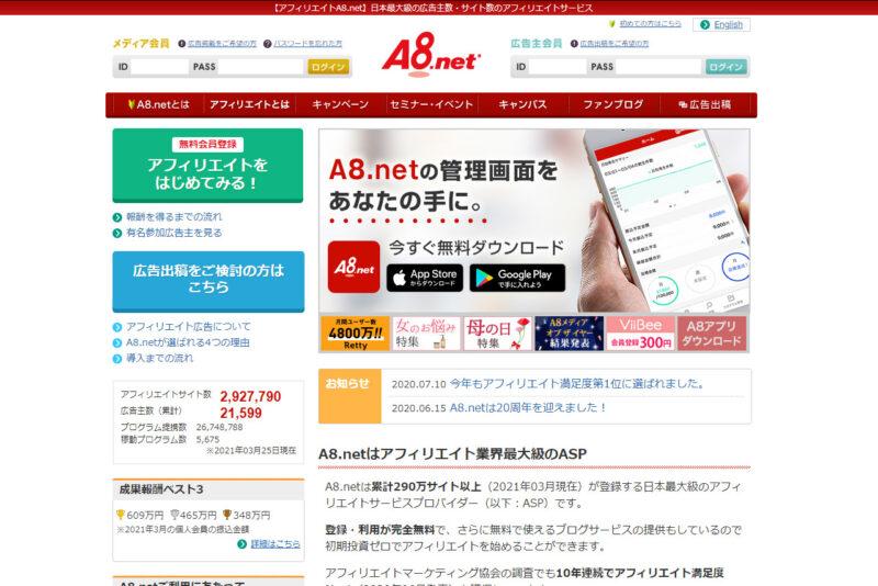 A8.net(エーハチネット)のトップページ